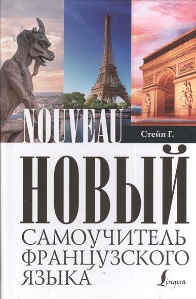 Стейн Г. Новый самоучитель французского языка