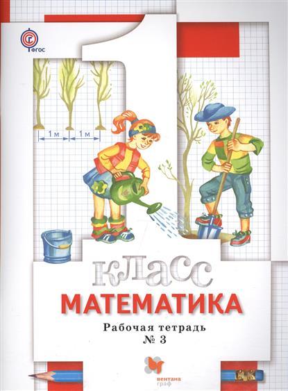 Минаева С., Рослова Л., Рыдзе О. Математика. 1 класс. Рабочая тетрадь №3 для учащихся общеобразовательных организаций