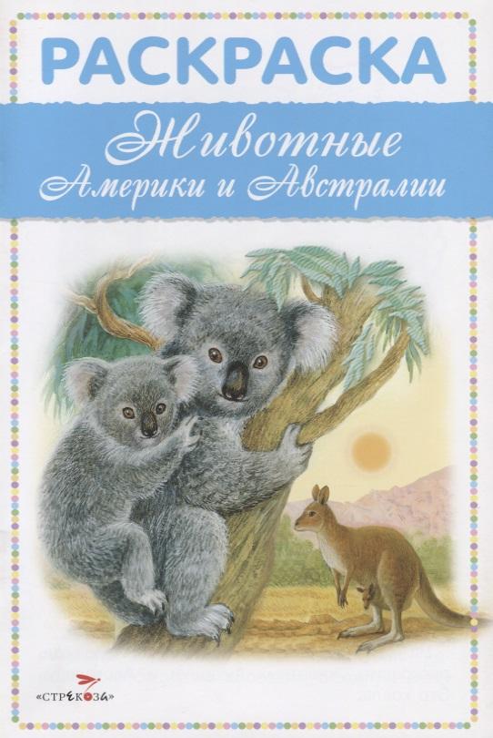 Бастрыкин В. (худ.) Животные Америки и Австралии. Раскраска