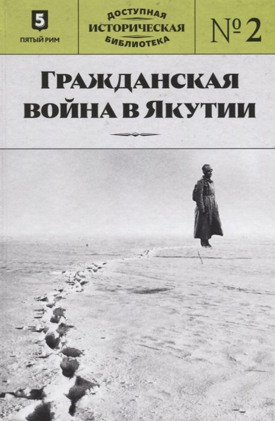 Гражданская война в Якутии. Выпуск 2