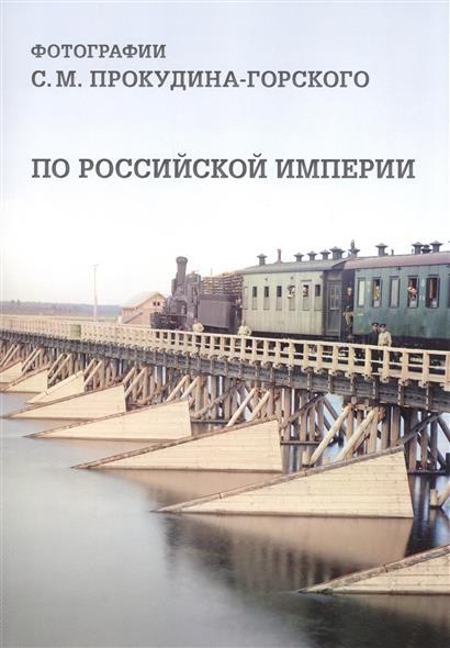 По Российской империи. Фотографии С. М. Прокудина-Горского