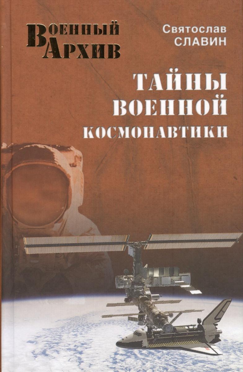 Славин С. Тайны военной космонавтики
