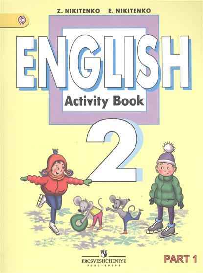 Английский язык. 2 класс. Рабочая тетрадь. Пособие для учащихся общеобразовательных учреждений в двух частях. Часть 1 (комплект из 2 книг)