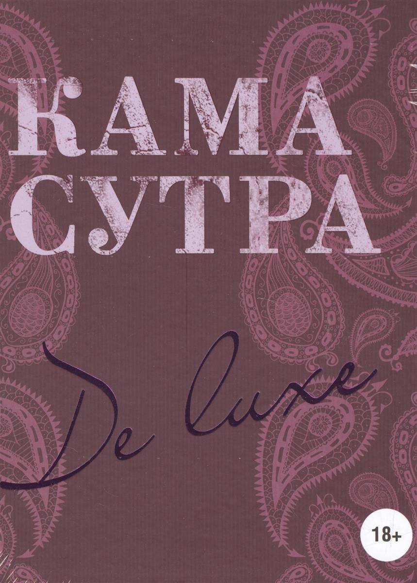 Новикова И. Камасутра De Luxe