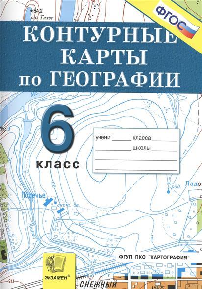 Контурные карты по географии. Начальный курс. 6 класс