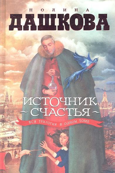 Дашкова П. Источник счастья: вся трилогия в одном томе колымские рассказы в одном томе эксмо