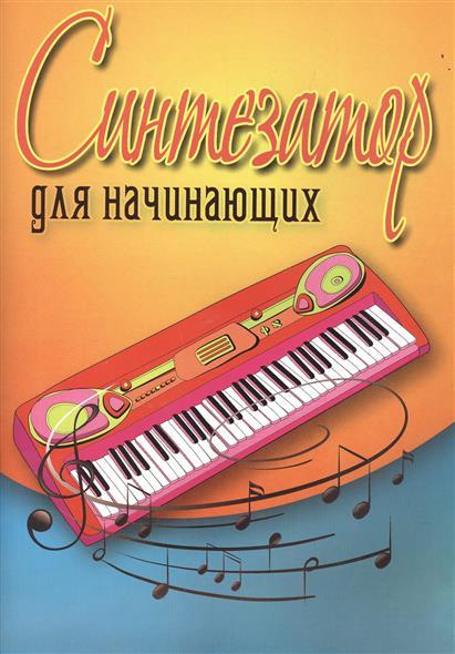 Синтезатор для начинающих. Учебно-методическое пособие