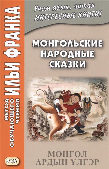 Понарядов В. Монгольские народные сказки понарядов в монгольский язык монгольские народные сказки