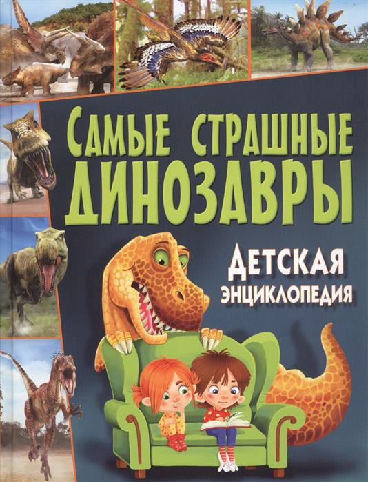 Феданова Ю., Скиба Т. (ред.) Самые страшные динозавры. Детская энциклопедия