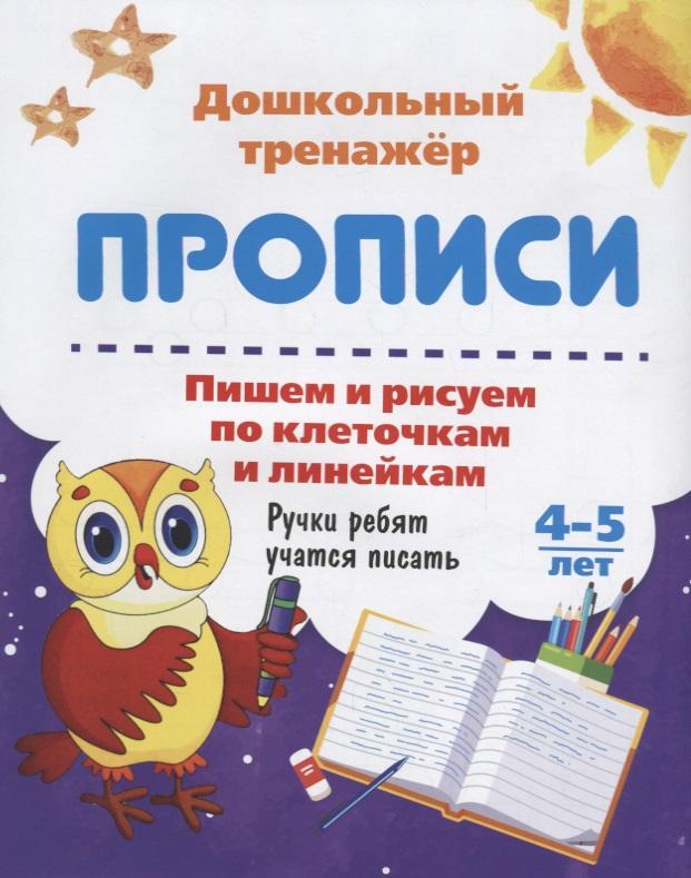 Прописи. Пишем и рисуем по клеточкам и линейкам. 4-5 лет. Ручки ребят учатся писать