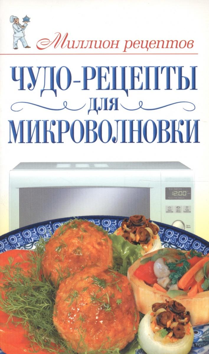 Бойко Е. Чудо-рецепты для микроволновки