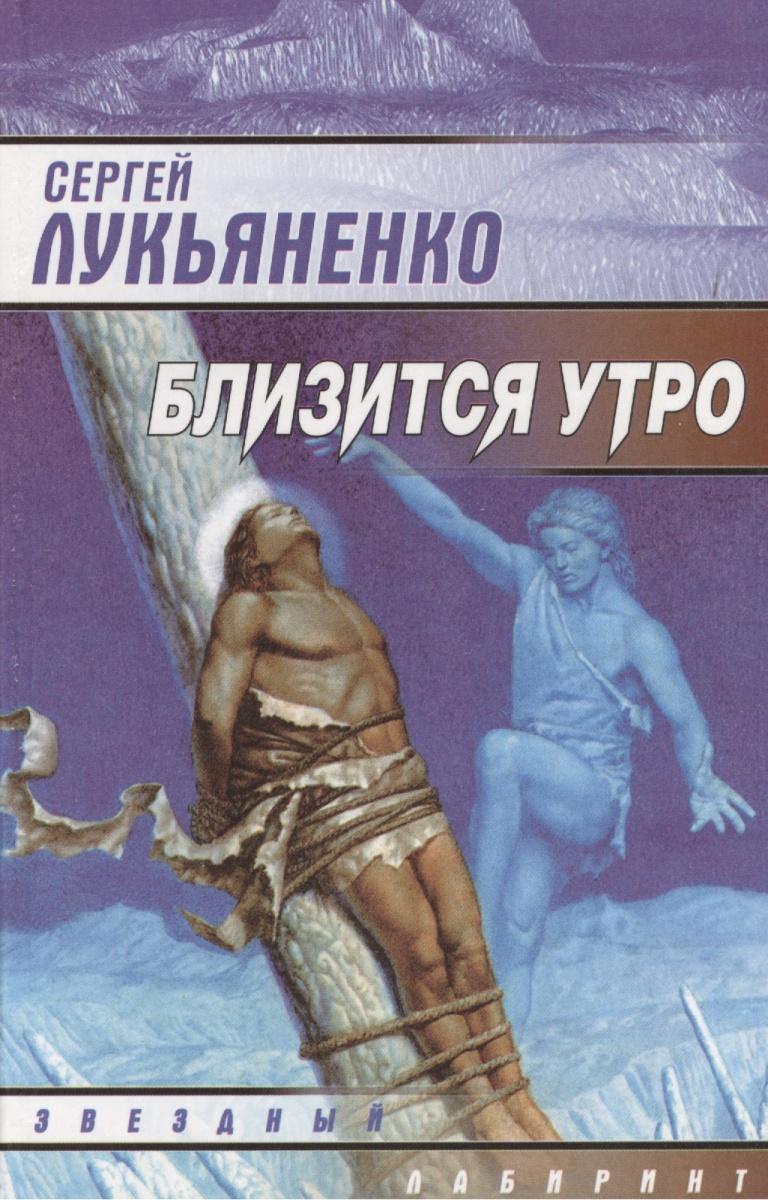 цена на Лукьяненко С. Близится утро