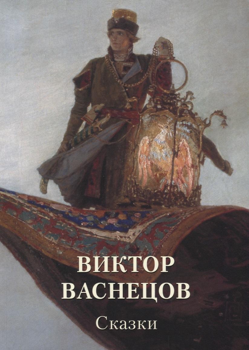 Жукова Л. (ред.) Виктор Васнецов. Сказки ISBN: 9785779352086