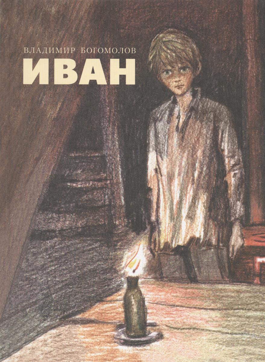Богомолов В. Иван ISBN: 9785926817536 богомолов а а аудиокн богомолов похудей со звездами