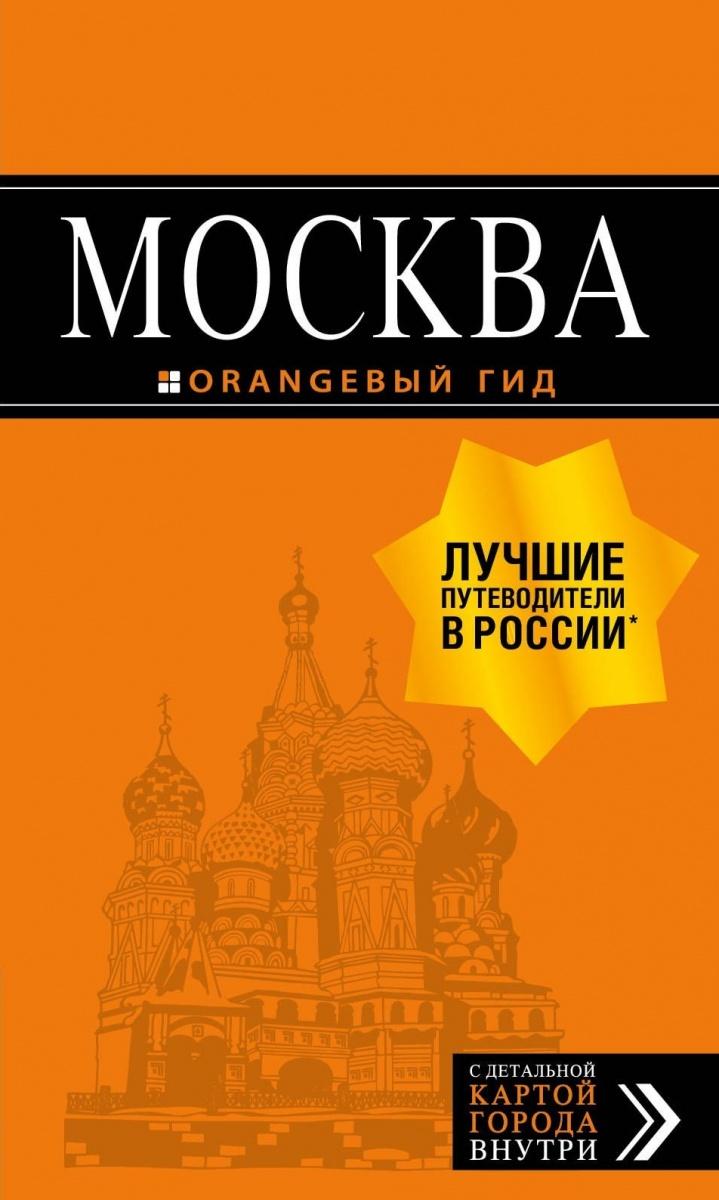 Чередниченко О., Корнилов Т. Москва. Путеводитель с детальной картой города внутри