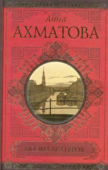 Ахматова А.: Поэма без героя