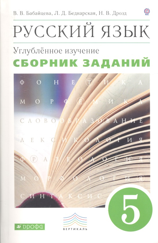 Гдз по русскому языку 5 класс учебник практика бабайцева