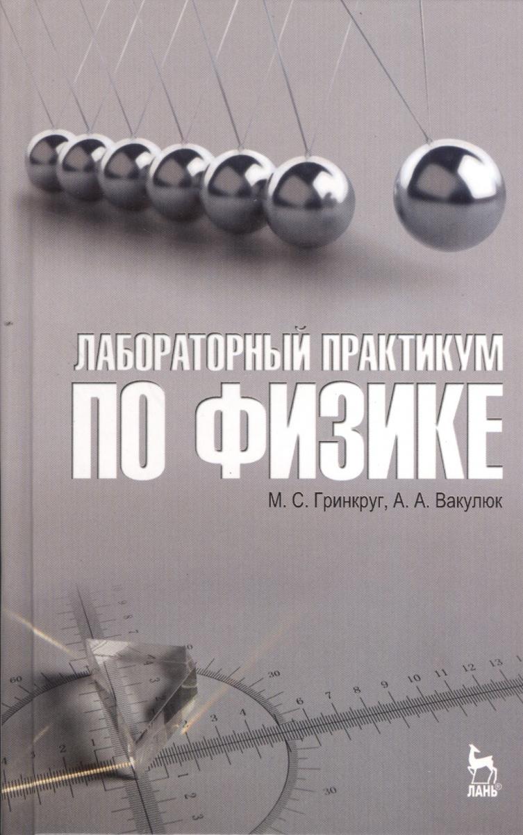 Гринкруг М., Вакулюк А. Лабораторный практикум по физике: Учебное пособие
