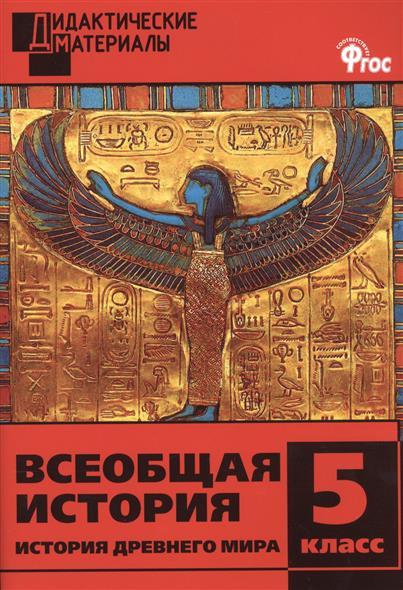 Всеобщая история: История Древнего мира. 5 класс