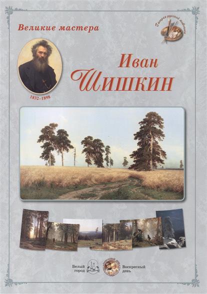 Иван Шишкин. Набор репродукций