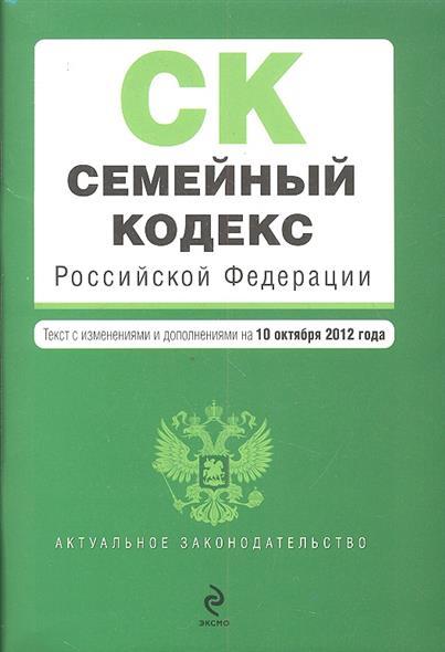 Семейный кодекс Российской Федерации. Текст с изменениями и дополнениями на 10 октября 2012 год