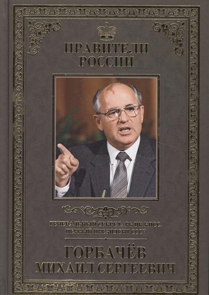 Генеральный секретарь ЦК КПСС, первый президент СССР Горбачев Михаил Сергеевич