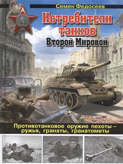 Истребители танков Второй Мировой. Противотанковое оружие пехоты - ружья, гранаты, гранатаметы