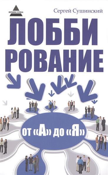 Сушинский С. Лоббирование от А до Я сушинский богдан иванович до последнего солдата роман