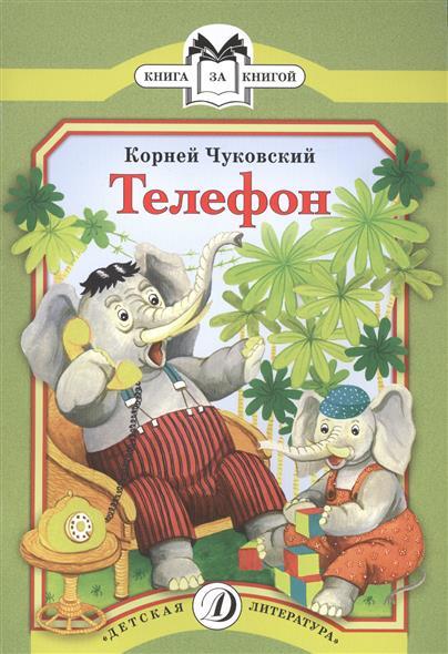 Чуковский К.: Телефон. Сказки