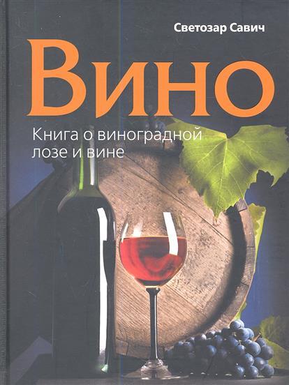Вино. Книга о виноградной лозе и вине