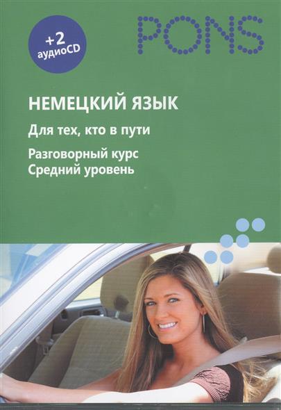 Немецкий язык. Для тех, кто в пути. Разговорный курс. Средний уровень. Pons mobile Sprachtraining-Aufbau Deutsch (+2 аудиоCD) (коробка)