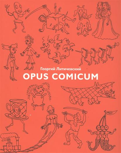 Литичевский Г. Opus Comicum. Сборник комиксов разных лет