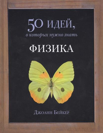 купить Бейкер Дж. Физика. 50 идей, о которых нужно знать по цене 466 рублей