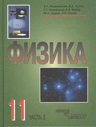 Разумовский В., Орлов В., Никифоров Г. и др. Физика. Учебник для учащихся 11 класса общеобразовательных учреждений. В двух частях. Часть 2 цены онлайн