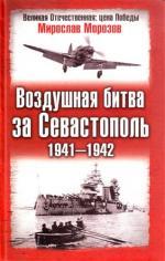 Воздушная битва за Севастополь 1941-1942