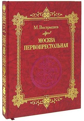 Москва Первопрестольная: История столицы от ее основания до крушения Российской империи