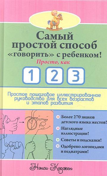 """Кэджен Н. Самый простой способ """"говорить"""" с ребенком! Просто, как 1 2 3. Простое пошаговое иллюстрированное руководство для всех возрастов и этапов развития"""