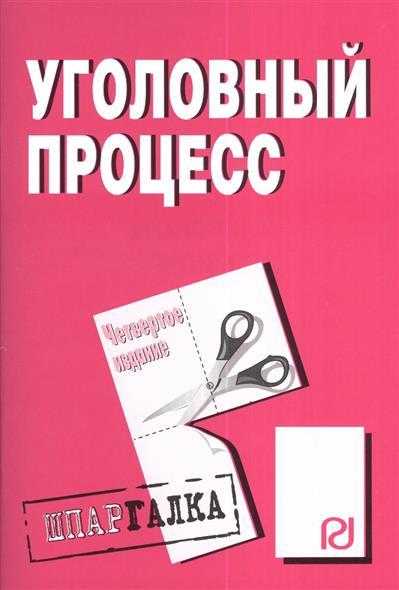 Уголовный процесс. Шпаргалка. Четвертое издание н с манова уголовный процесс учебник