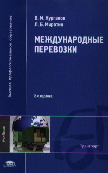 Международные перевозки. Учебник. 2-е издание, стереотипное