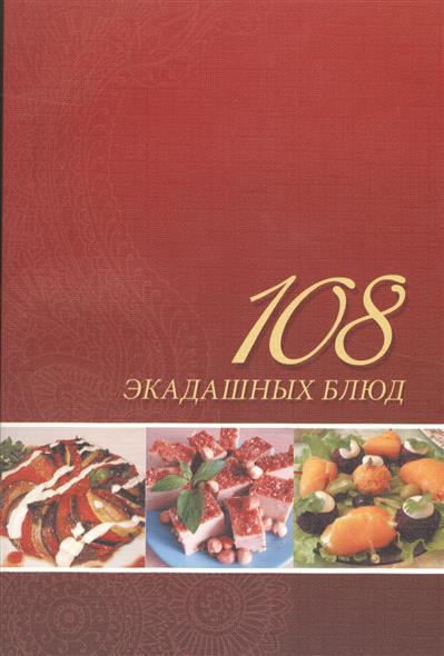 108 экадашных блюд