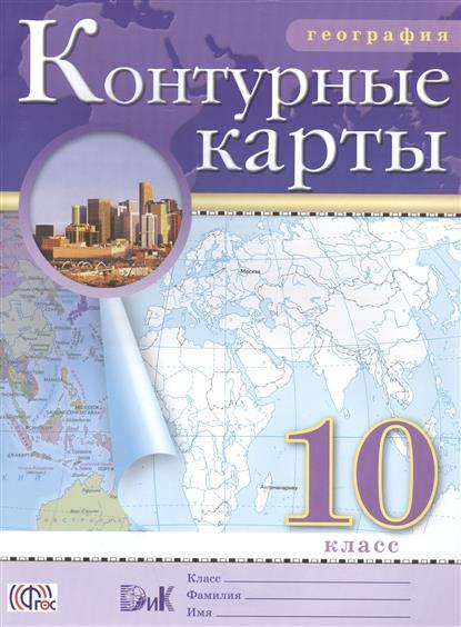 География. 10 класс. Контурные карты