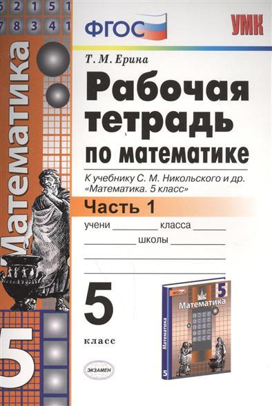 Рабочая тетрадь по математике. 5 класс. В 2-х частях. Часть 1. К учебнику С. М. Никольского и др.