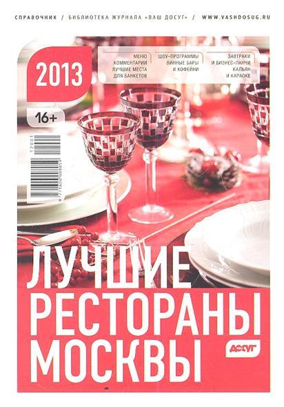 Лучшие рестораны Москвы. Справочник 2013