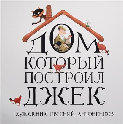 Тимакова А. (ред.) Дом, который построил Джек. Стихотворение издательство аст стихи дом который построил джек