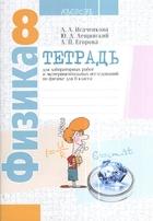Тетрадь для лабораторных работ и экспериментальных исследований по физике для 8 класса. Пособие для учащихся общеобразовательных учреждений с русским языком обучения. 10-е издание