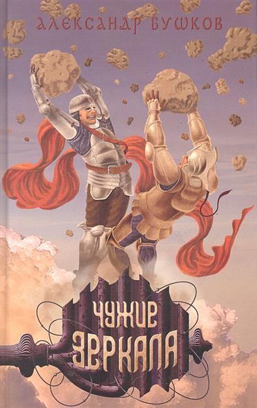 LibRu Александр Бушков