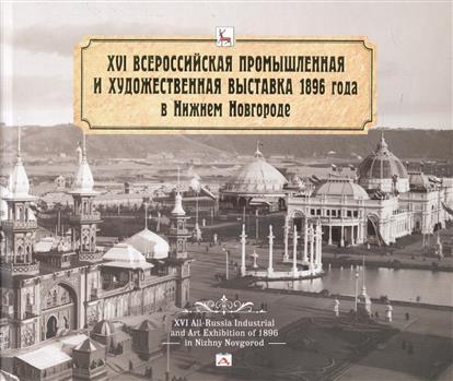 Гройсман Я. и др. XVI Всероссийская промышленная и художественная выставка 1896 года в Нижнем Новгороде. Альбом