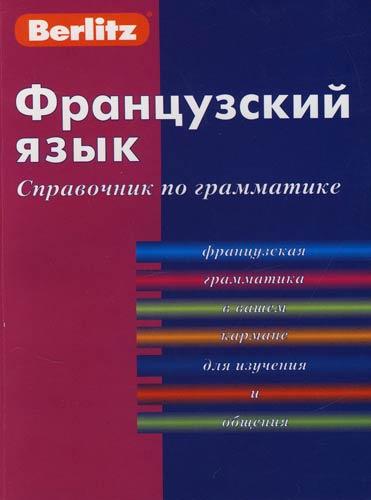 Французский язык Справочник по грамматике