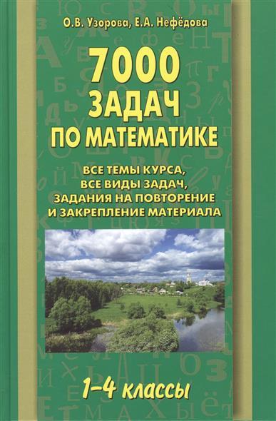 Узорова О., Нефедова Е. 7000 задач по математике. 1-4 классы а в белошистая все виды задач по математике 1 4 классы