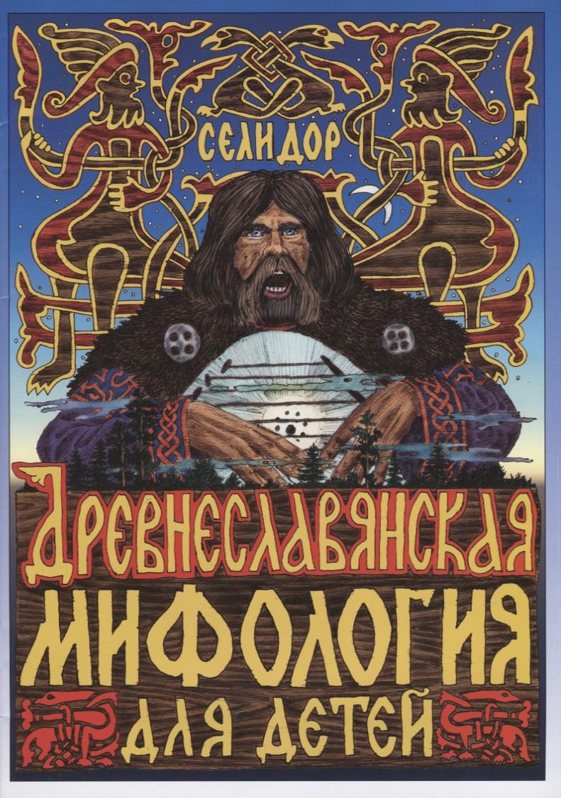 Селидор Древнеславянская мифология для детей